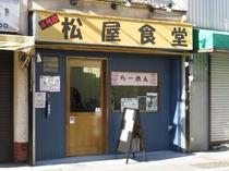 【周辺案内】ラーメン 4代目松屋食堂 徒歩4分♪