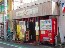【周辺案内】麵屋(中華居酒屋) 丸吉 徒歩3分
