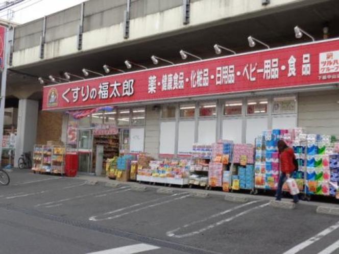 【周辺案内】くすりの福太郎 徒歩4分