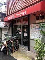 【周辺案内】ベトナム&アジアンレストラン まっちょい 徒歩3分