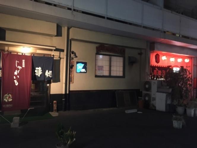 【周辺案内】居酒屋&ランチ 活魚じゃがいも 徒歩1分♪