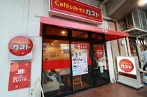【周辺案内】ファミリーレストラン ガスト 徒歩3分