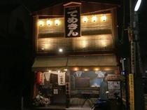 【周辺案内】麺酒場 でめきん 徒歩3分♪