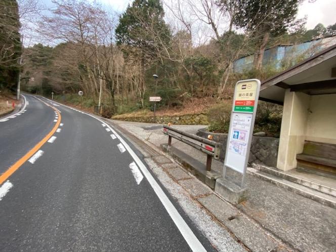国道1号 小田原方面から芦ノ湖方面へ向かい猿の茶屋バス停脇の坂を鋭角的に右へ上ります。