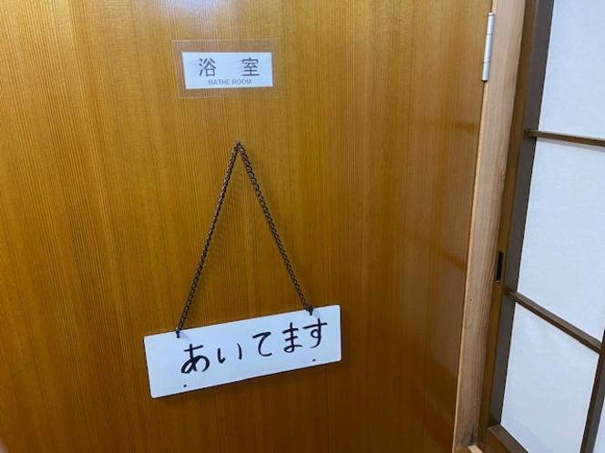 家族風呂入口(脱衣所)