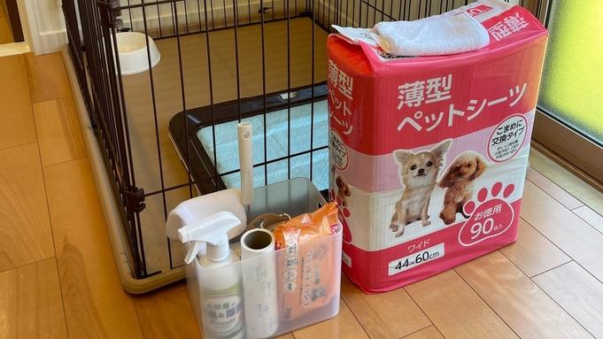 【15kg以下のワンちゃん】プライベートドックラン付!素泊まりプラン/ペット歓迎