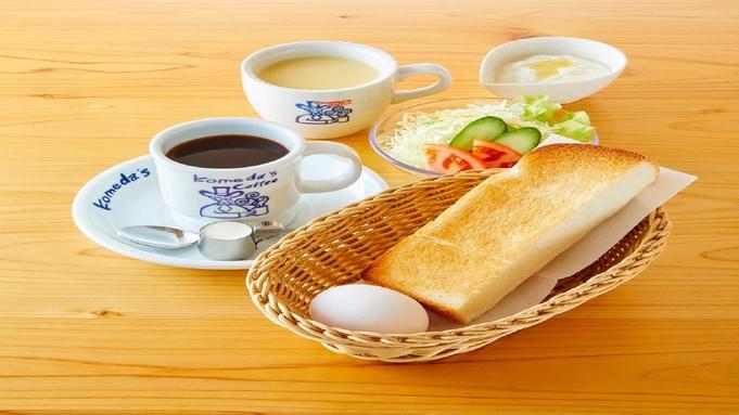 【秋冬旅セール】【スタンダードプラン】基本が一番です!(朝食付き)