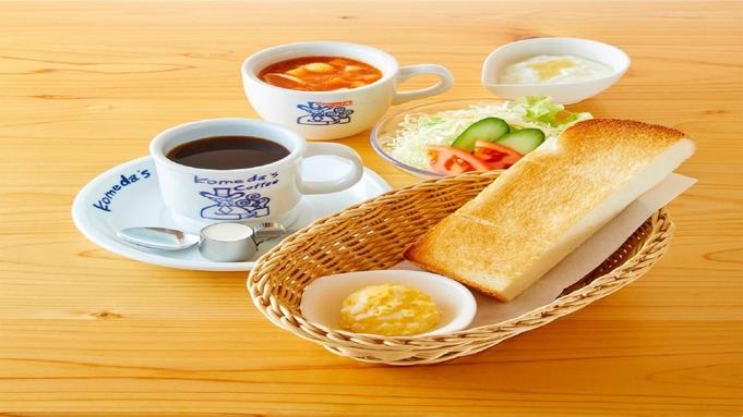 【返金不可プラン】特別料金でお得に宿泊!(朝食付き)