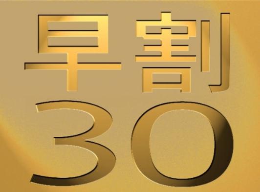 【早割30】★30日前から10%OFF★最大5名様までOK!お得に旅行を楽しめるプラン♪