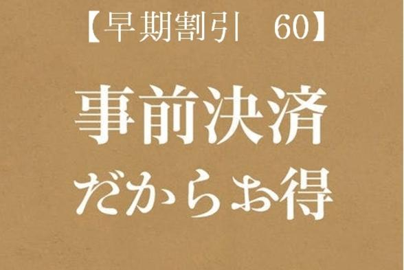 【早割60・室数限定】60日前から特割プラン♪最大5名様までOK! キャンセル不可