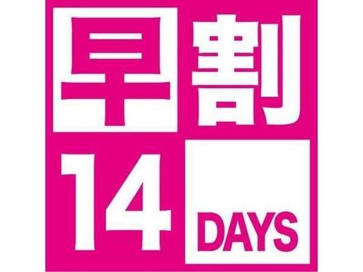 【早割14】【2食付き】14日前までのご予約で500円引き!料理長自慢の和会席をお部屋食で♪