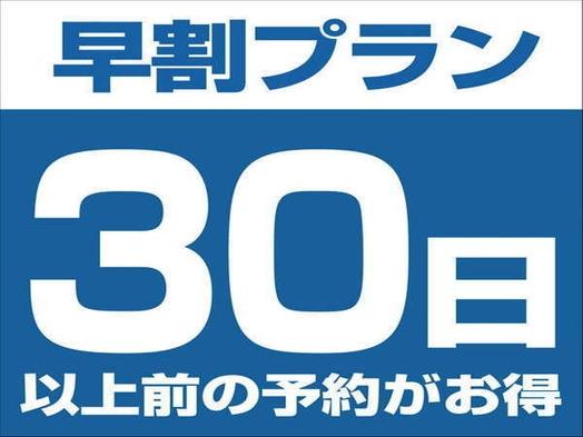【早割30】【2食付き】30日前までのご予約で1000円引き!料理長自慢の和会席をお部屋食で♪