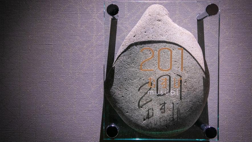 【むすび-musubi-】[19.3平米] -縁を結ぶ、想いを刻む-