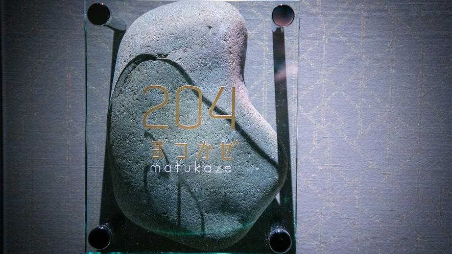 【まつかぜ-matsukaze-】[22.7平米]-荘厳の美が、胸を打つ-