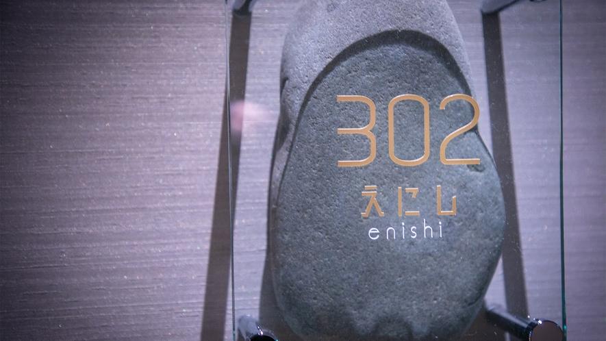 【えにし-enishi-】[20.8平米]-縁が紡ぐ愛おしい時間-