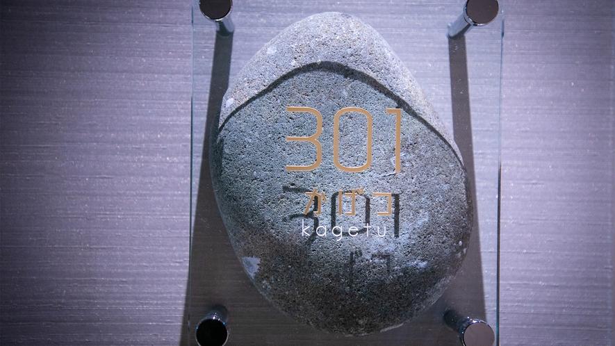【かげつ-kagetsu-】[20.2平米]-独占、という名の贅沢-