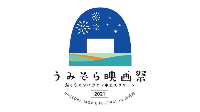 うみぞら映画祭2021 in 淡路島・海の映画館チケット付プラン