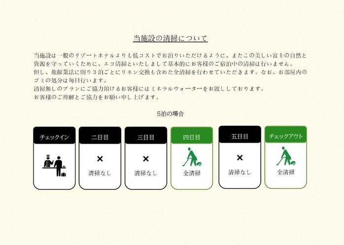当施設の清掃について(日本語)