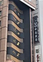 かるまる池袋 関東最大の本格サウナが魅力の宿泊施設です。