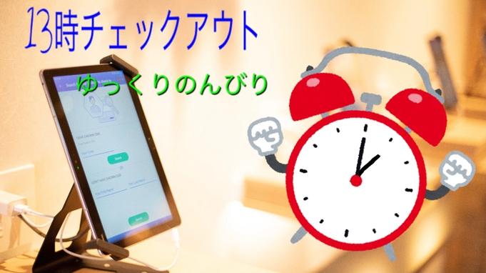 【レイトチェックアウト13時】最大22時間のロングステイ可能♪ゆっくりのんびりプラン