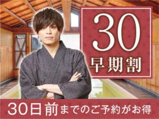 【早期割30】【2食付】30日前までのご予約ならお得!!