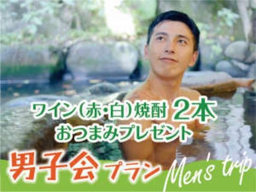 【男子会プラン】【2食付】選べるアルコールボトル2本+おつまみプレゼント♪