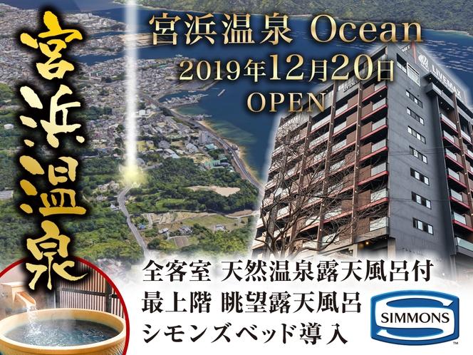 【2019年12月20日グランドオープン】
