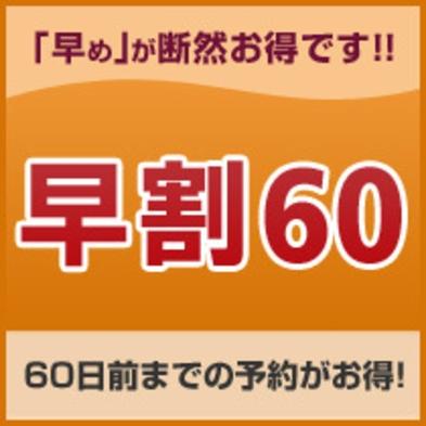 【さき楽60日】60日前予約がお得 朝食付