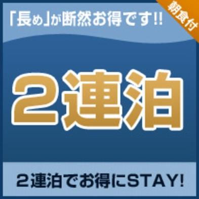 【連泊STAY】2泊以上が断然お得! (朝食付)