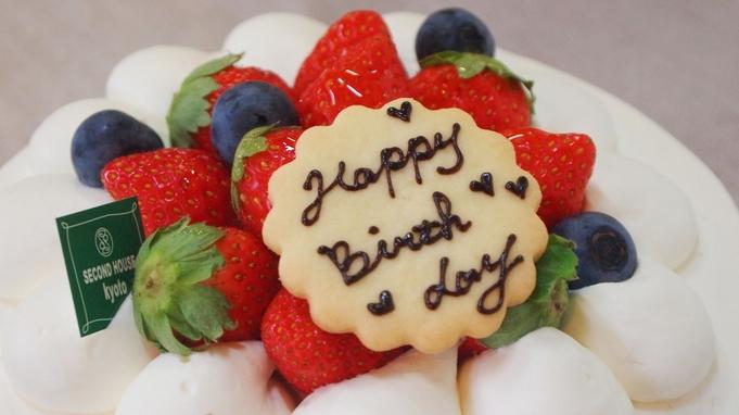 【お誕生日や記念日に】サプライズホールケーキ付プラン(ストロベリー)(素泊り)