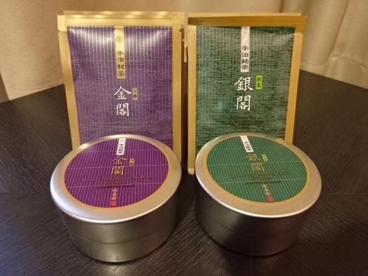 【1日1室限定】京都宇治のお茶でほっこりプラン 茶葉付(素泊り)