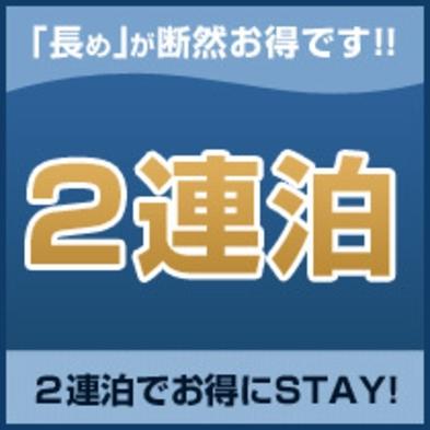 【連泊STAY】2泊以上が断然お得! (素泊まり)
