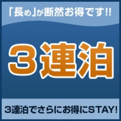 【連泊STAY】3泊以上が断然お得! (素泊まり)