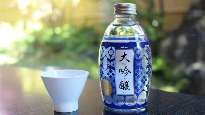 【京都の日本酒】月桂冠のおちょこ付日本酒ボトルをプレゼント(朝食付)