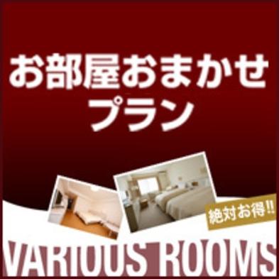 【素泊り】 〜お部屋タイプおまかせプラン〜