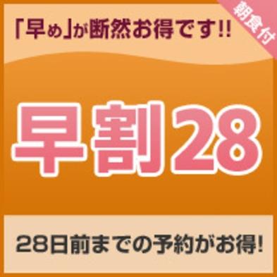 【さき楽28日】28日前予約がお得 朝食付