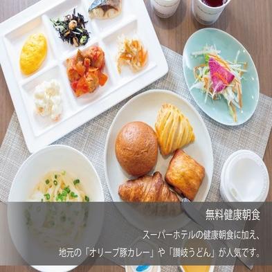 【秋冬旅セール】特別特価!スタンダードプラン♪男女別天然温泉・焼き立てパン朝食無料