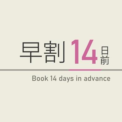 【2020年2月28日OPEN】さき楽14日前プラン♪男女別天然温泉 京極の湯・焼き立てパン朝食無料