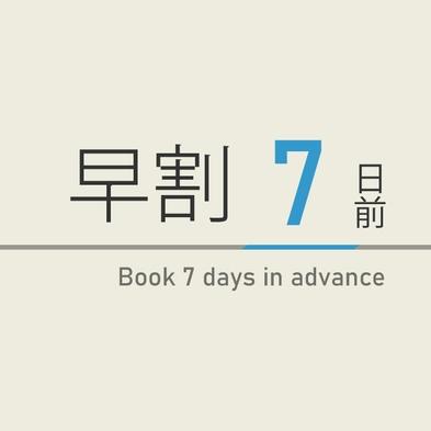 【2020年2月28日OPEN】さき楽7日前プラン♪男女別天然温泉「京極の湯」・焼き立てパン朝食無料