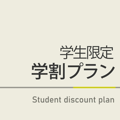 【2020年2月28日OPEN】学割プラン♪男女別天然温泉「京極の湯」・無料駐車場100台・朝食無料