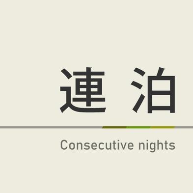 【2月28日OPEN】2連泊以上プラン♪男女別天然温泉「京極の湯」・無料駐車場100台・朝食無料