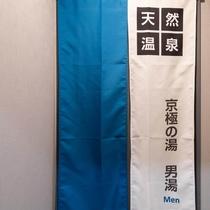 【Natural】天然温泉京極の湯