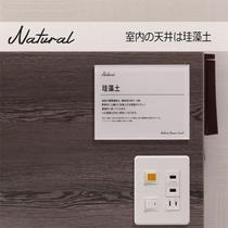 【Natural】お部屋の天井は珪藻土。消臭や調湿効果があります!