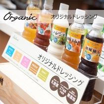 【Organic】保存料・化学調味料無添加・ノンアレルギー。5種類の味が楽しめるオリジナルドレッシン