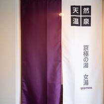 【Natural】天然温泉京極の湯(女性)