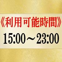【デイユース】15-23時利用可能(最大8時間)!テレワーク/リモートワーク/遠隔会議にも最適!
