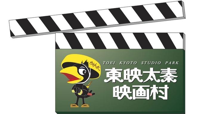 【ご家族におすすめ】東映太秦映画村チケットと映画村施設利用券付き宿泊プラン(朝食付)