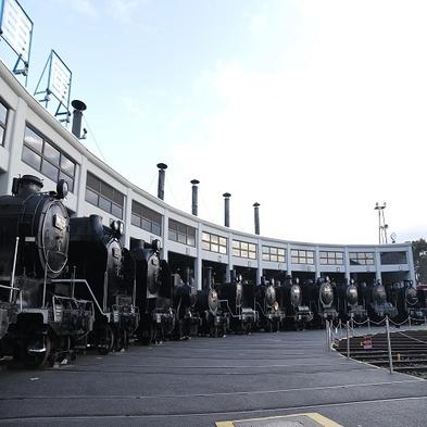 みんなでGO!京都鉄道博物館入館券付宿泊プラン♪〈素泊まり〉