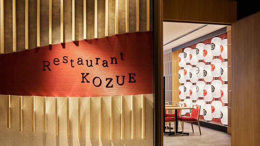 【NEW】レストランKOZUE1