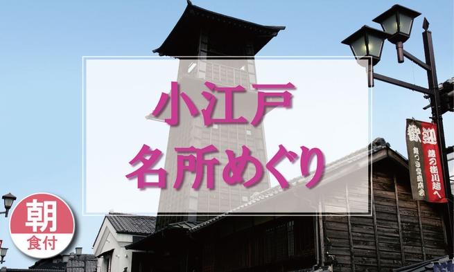 【観光】小江戸名所めぐりバスチケット付き&12時チェックアウトプラン(朝食付)